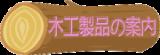 木工製品の紹介